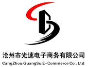 Cangzhou Lightspeed E-commerce Co., Ltd.