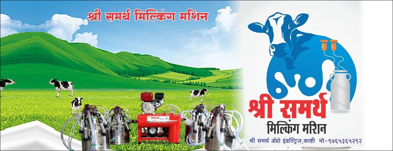 SHREE SAMARTH AGRO INDUSTRIES