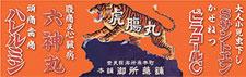 Goseyakuho Pharma Co., Ltd.