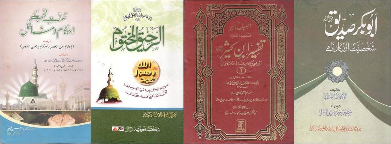 Islamic Books Publisher, Arabic Islamic Books Supplier, Exporter