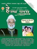 Health Plus Magazine