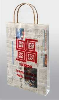 News Paper Carry Bag