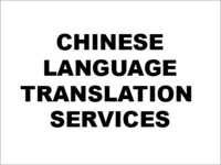 Chinese Language Translation