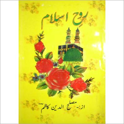 Islamic Book Printing