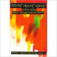 Bangla Book Printing