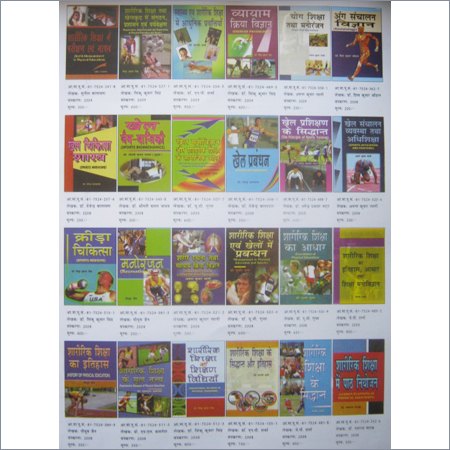Physical Education  Books In Hindi