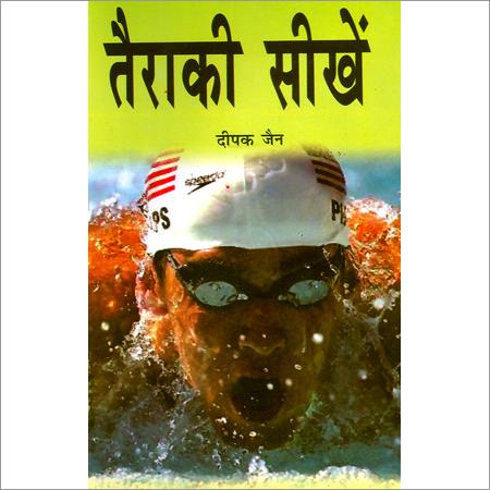 Sports book suppliers delhi