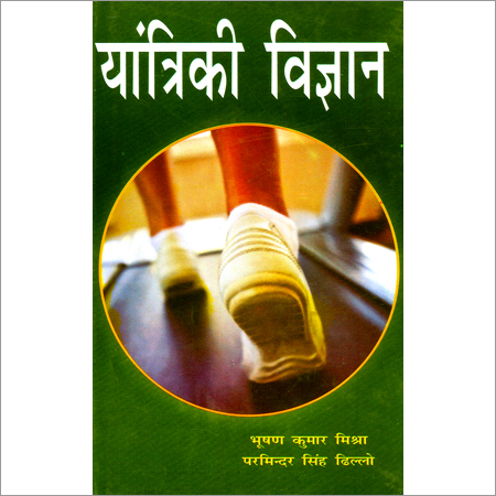 Mechanical Science Books In Hindi