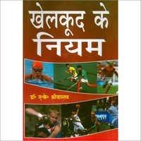 Sport Rules Book