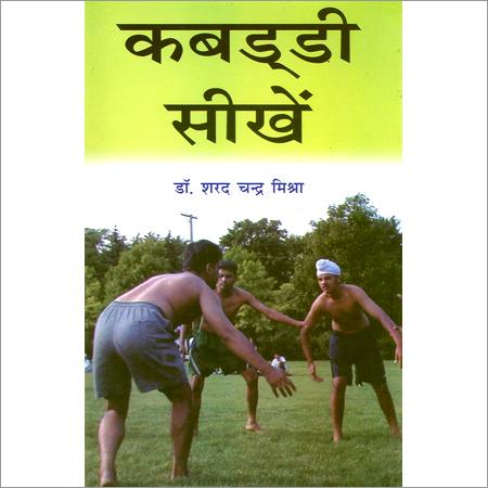 Kabaddi Learning Book