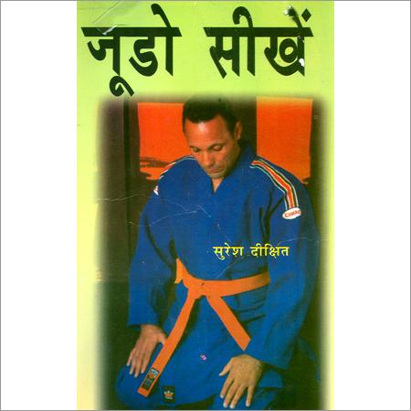 Judo Teaching Book