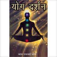 Yog Dharshan Book