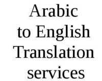 Arabic To English Translation