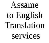 Assame To English Translation