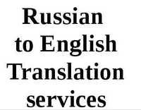 Russian To English Translation