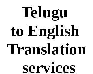 Telgu To English Translation