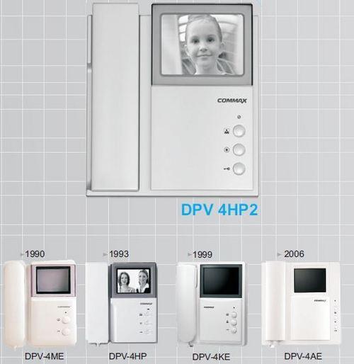 Commax - DPV HP2
