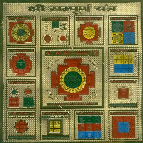 Shree Sampurna Yantra