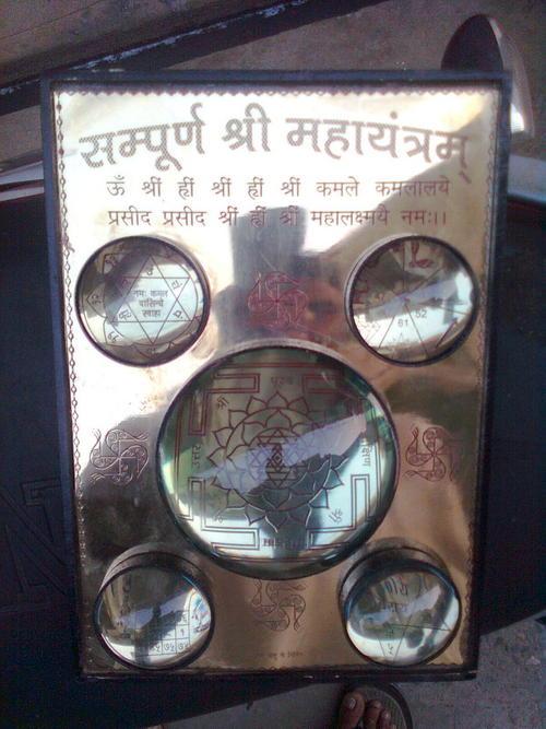 Sampurna Shree Maha Yantra