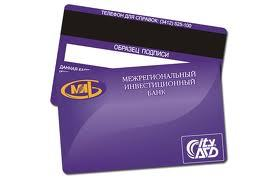 MEMBERSHIP CARD WITH HICO MAGNETIC STRIPE
