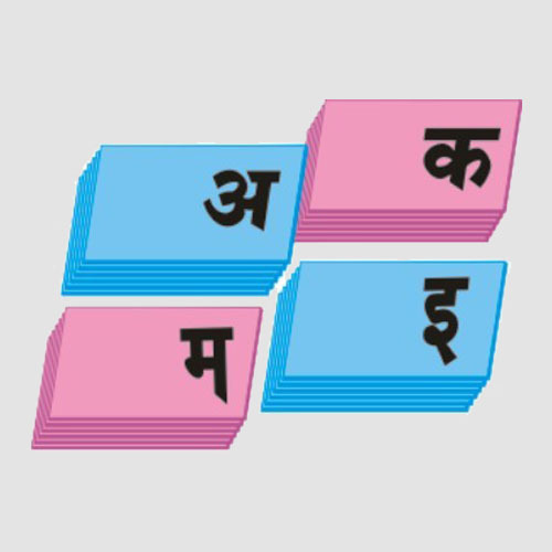 Sand Paper Letter Hindi