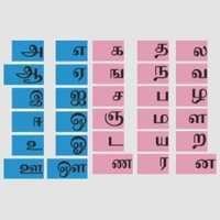 Sand Paper Letter Tamil