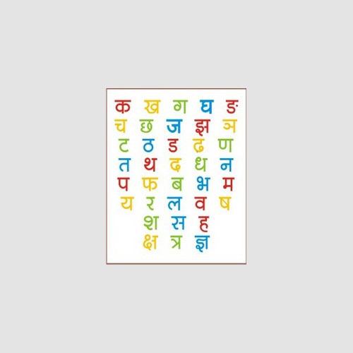 Puzzle Tray Hindi Consonants