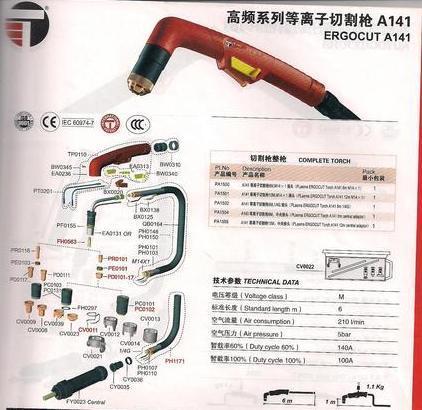 Cut 160 Plasma Torch