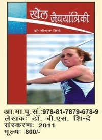 Hindi Edition Physical Education Books