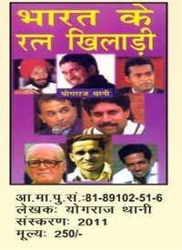 Bharat Ratn Sports Person