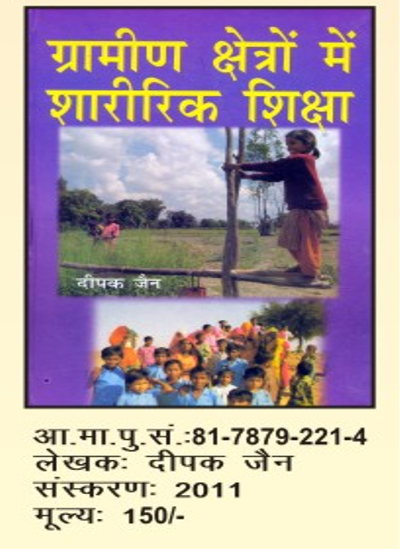 Hindi Medium Books