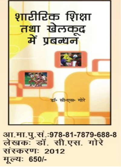 M.P.Ed. Books - Hindi Medium