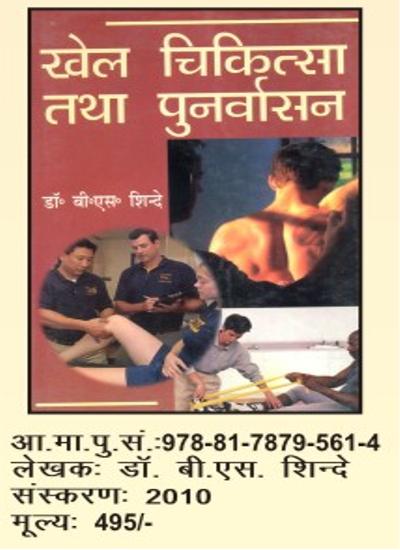 Medicine Rehabilitation Hindi Edition