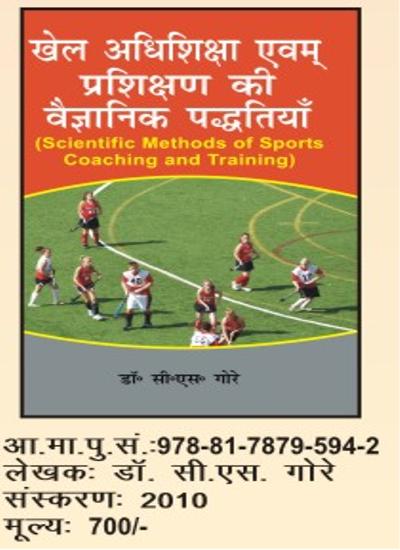 Scientific Methods of Sports Coaching & Training