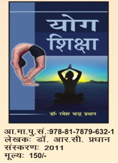 Yoga Education Book