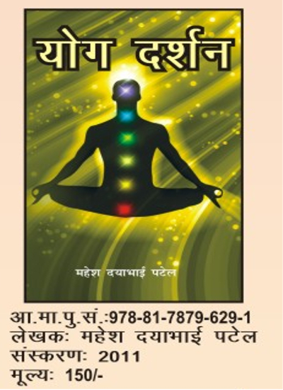 Yoga Darshan Book