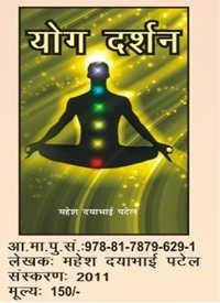 Yoga Darshan Book