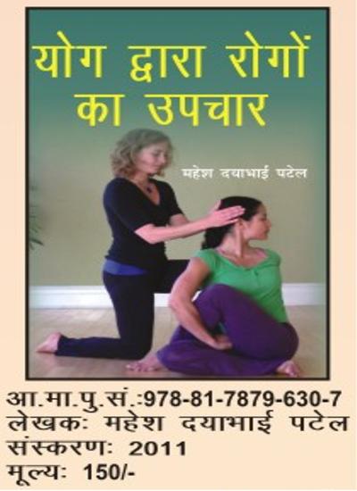 Yoga Treatment Book