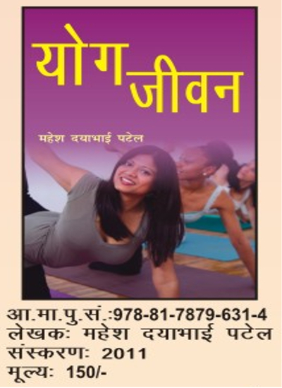 Yoga Lifestyle Book