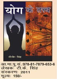 Yoga Elements Book