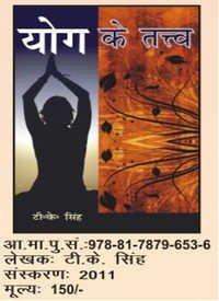 Yoga Elements Book