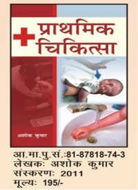 First Aid Education Book