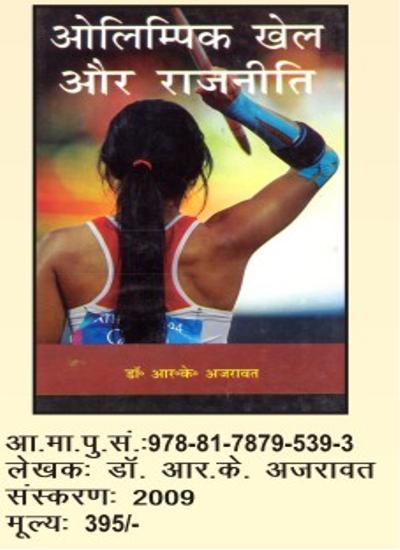 Olympics & Politics - Hindi Edition