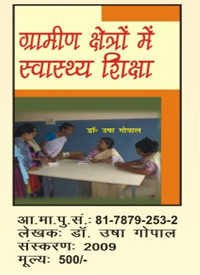 Health Education  in Rular Areas - Hindi Edition