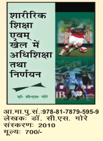 Physical Education Hindi Edition