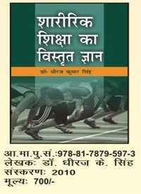 Physical Education Books - Hindi Edition