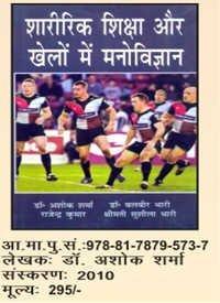 Sports Psychology Hindi Books