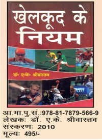 Sports Rule Book