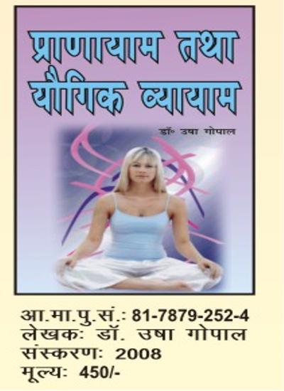 Yoga Exercise Book