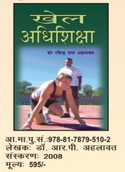 Sports Education Books - Hindi Edition